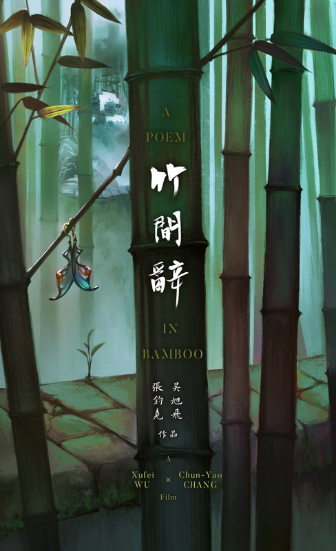 a_poem_in_bamboo_movie_poster